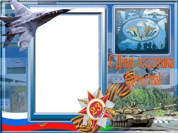 Cartes et cadres gratuits pour la Journée de l'Armée avec votre